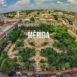 Mérida. Una ciudad en la ruta correcta para el desarrollo sostenible